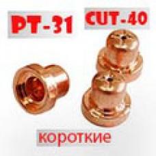 Сопло CUT- 40 (РТ -31) короткое